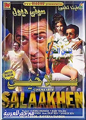 Dilip Shukla (dialogue) Salaakhen Movie