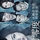 Zettai reido: Mikaiketsu jiken tokumei sôsa - special (2011)