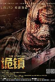 Gui zhen (2013)