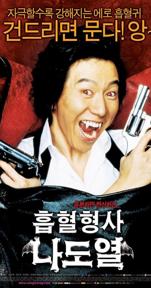 Image Heubhyeol hyeongsa na do-yeol