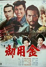Goyôkin(1969) Poster - Movie Forum, Cast, Reviews