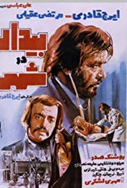 Bidar dar shahr Poster