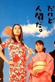 Watashi wo ryokan ni tsuretette Poster