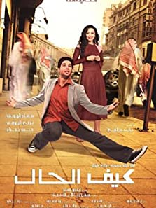 Keif al-hal? (2006)