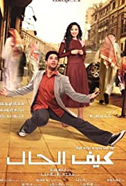 Keif al-hal?(2006) Poster - Movie Forum, Cast, Reviews