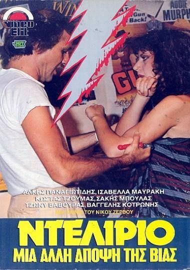 Delirio - Mia alli apopsi tis vias ((1983))