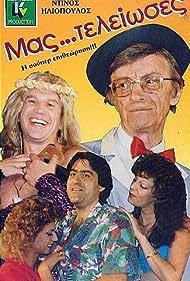 Mas... teleioses (1988)