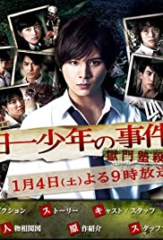 The Files of Young Kindaichi -Jungle School Murder Mystery- Poster