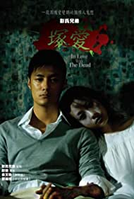 Chung oi (2007)