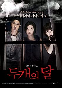 Best site to download divx movies Doo gae-eui dal by Kim Kwang-tae [640x352]