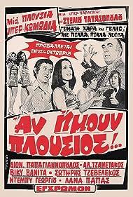 Alekos Tzanetakos, Dionysis Papagiannopoulos, Vicky Vanita, and Deppy Georgiou in An imoun plousios!.. (1972)