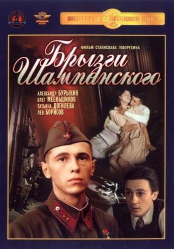 Bryzgi shampanskogo ((1988))