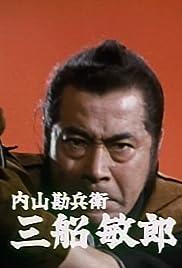 Edo no Taka: Goyôbeya Hankachô Poster