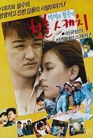 Mimi-wa Cheol-su-ui cheongchun-seukechi (1987)