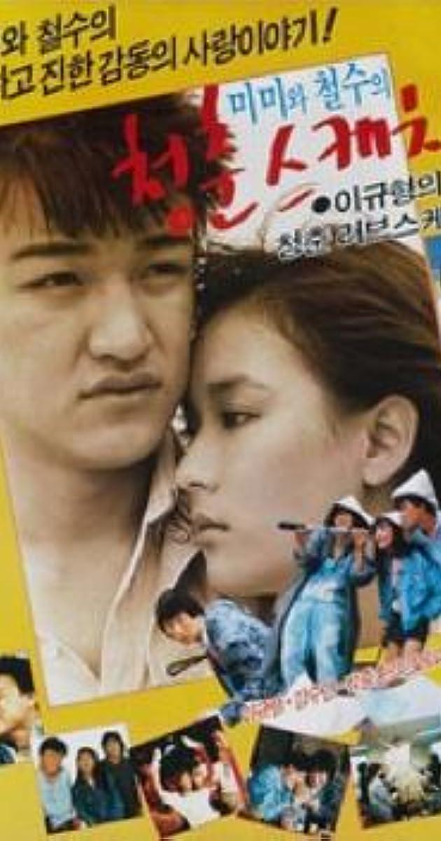 Image Mimi-wa Cheol-su-ui cheongchun-seukechi