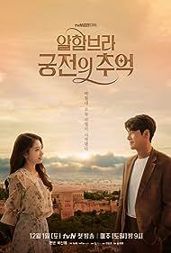 Hyun Bin and Park Shin-Hye in Alhambeura Goongjeonui Chooeok (2018)