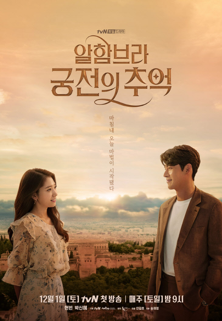 After suffering a setback following a friend's betrayal Yoo Jin Woo travels to Spain on a business. There, he stays at an old hostel owned by a former classical guitarist Jung Hee Joo. The two get entangled in a mysterious incident.