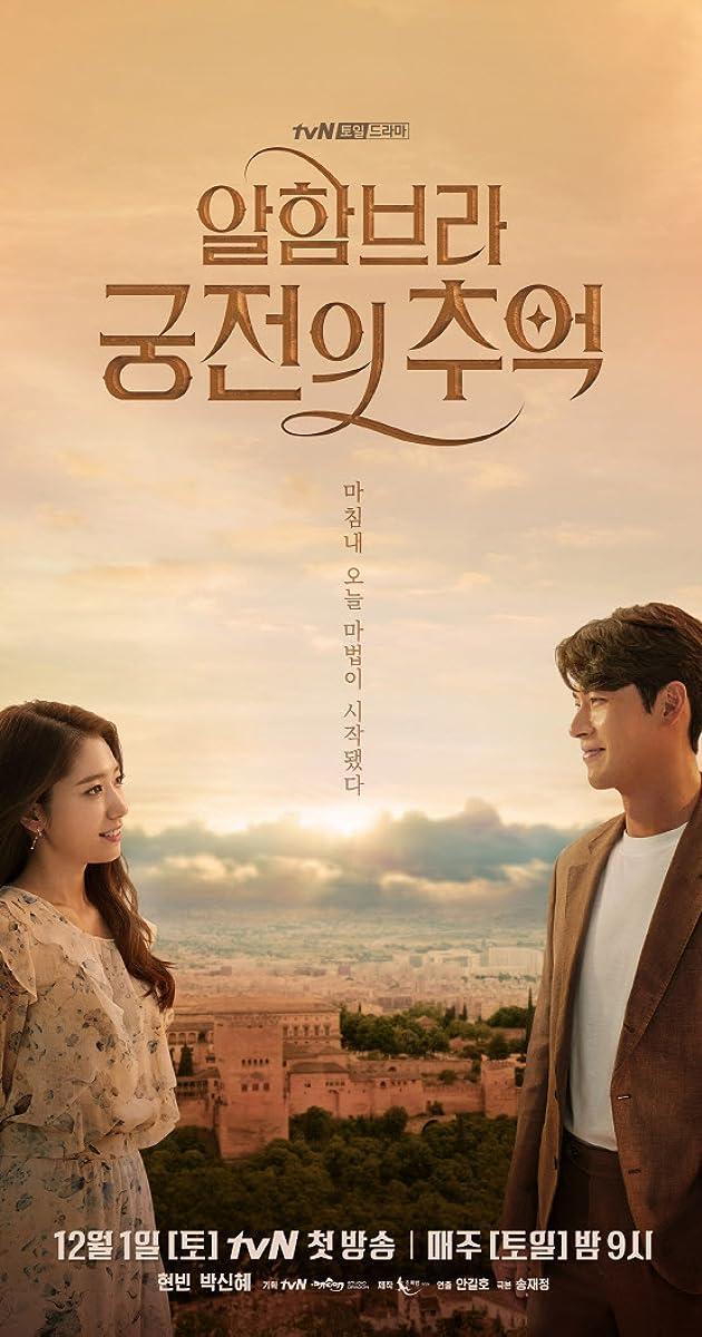 download scarica gratuito Alhambeura Goongjeonui Chooeok o streaming Stagione 1 episodio completa in HD 720p 1080p con torrent