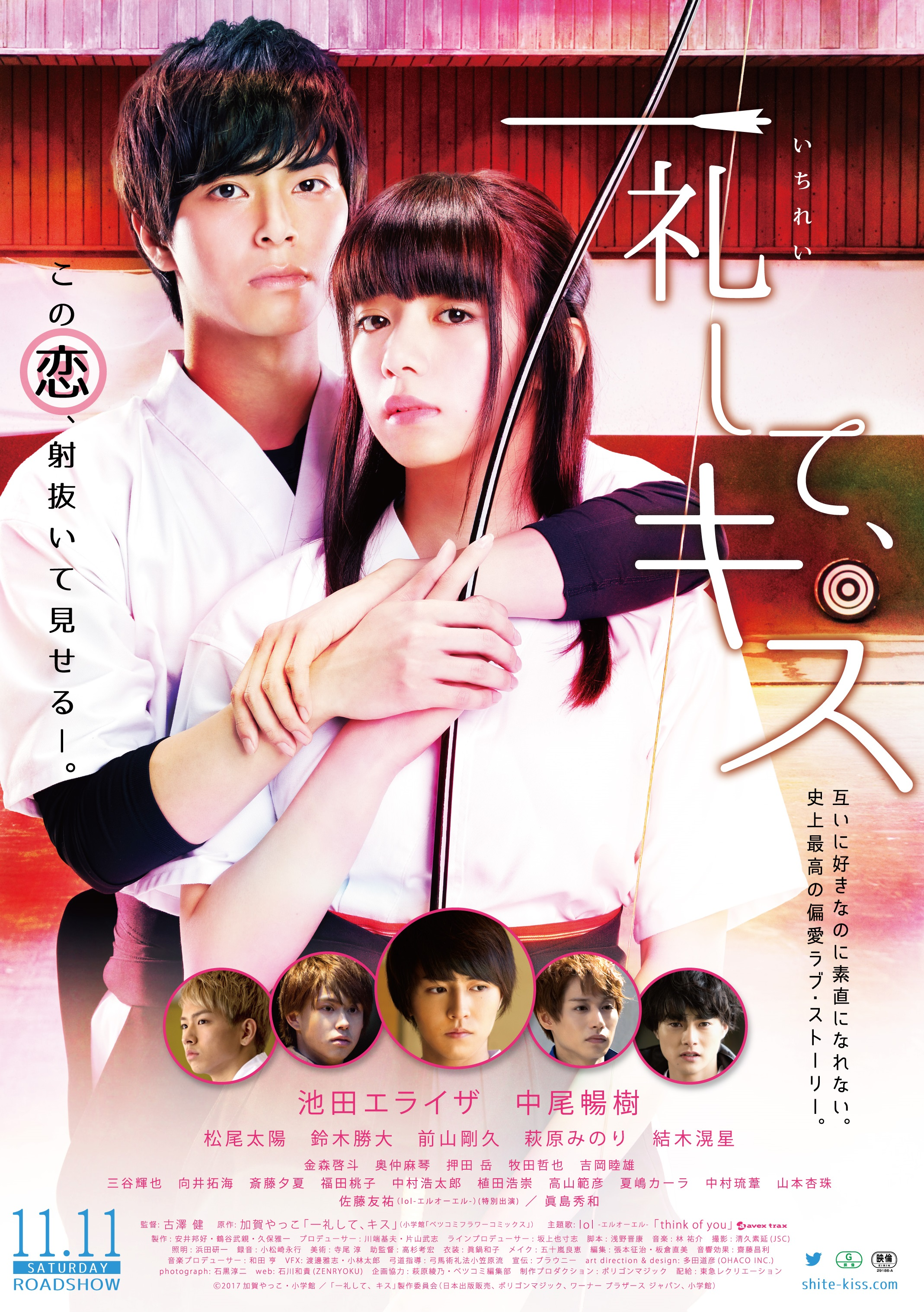 Ichirei Shite Kiss (2017) - IMDb