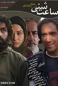 Dariush Arjmand, Mehraveh Sharifinia, Pouria Poursorkh, and Sam Derakhshani in Saat sheni (2008)