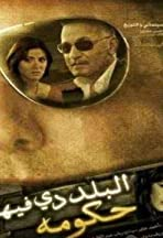 Al Balad De Feha Hokomah