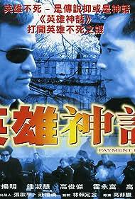 Ying xiong shen hua (2001)