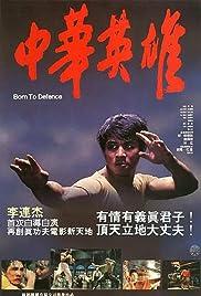Born to Defense(1986) Poster - Movie Forum, Cast, Reviews