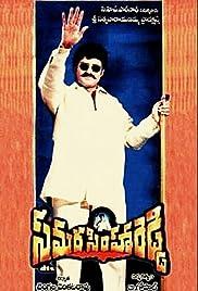 Samarasimha Reddy Poster
