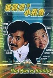 Mao tou ying yu xiao fei xiang (1984) film en francais gratuit