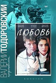 Lyubov (1991)