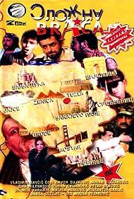 Slozna braca (1995)