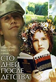 Sto dney posle detstva (1975) Poster - Movie Forum, Cast, Reviews