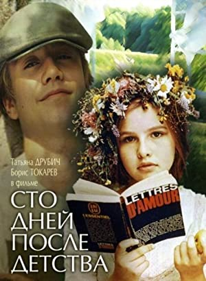 One Hundred Days After Childhood 1975 with English Subtitles 2