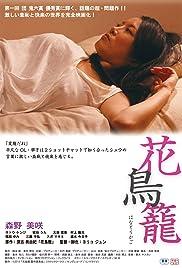 Hana Torikago (2013) 720p