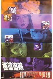 Download Ji dao zhui zong (1991) Movie