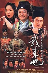 Recommend a good movie to watch Wo lai ye by [h264]