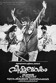 Vishnulokam (1991)