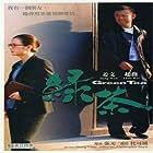 Lü cha (2003)