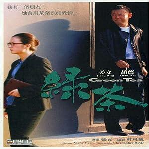 Danian Tang Green Tea Movie