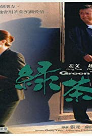 Lü cha (2003) Poster - Movie Forum, Cast, Reviews