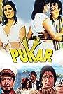 Amitabh Bachchan, Zeenat Aman, Randhir Kapoor, and Tina Ambani in Pukar (1983)