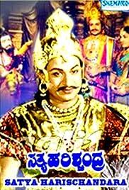 Satya Harishchandra Poster