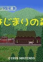 Famicom Bunko: Hajimari no Mori