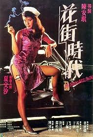 Fa gai si doi (1985)