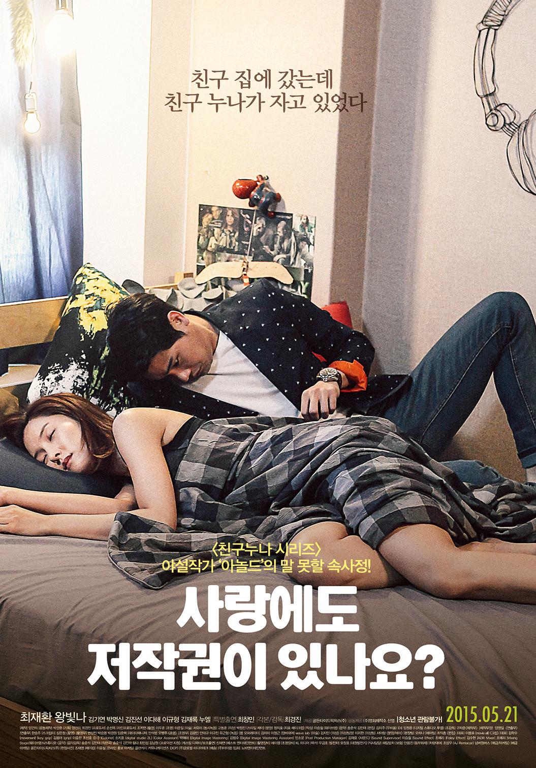 Love Copyright (2015) - IMDb