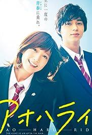 Blue Spring Ride (2014) Aoharaido 720p