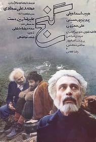 Ganj (1987)