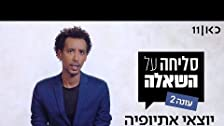 Judios etíopes