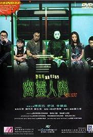You ling ren jian (2001) film en francais gratuit