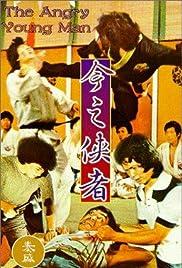 Fen nu de qing nian(1983) Poster - Movie Forum, Cast, Reviews